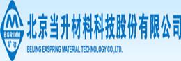 北京当升材料科技有限公司