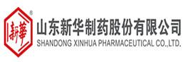 新华制药股份集团有限公司